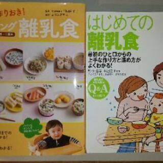 離乳食本 2冊