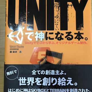【美品】UNITYで神になる本