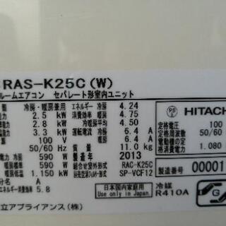 2013年製 日立 白くまくん 8畳 標準取り付け工事費込(税別) ※愛知県限定 - 岡崎市