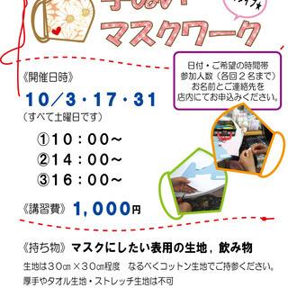 【10月】手ぬいマスクワーク♪【好評】