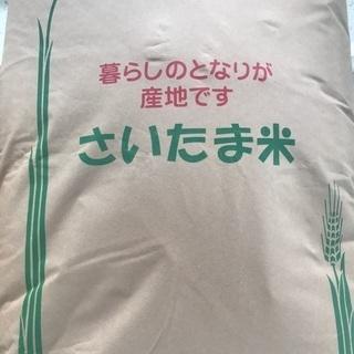 さいたま市で取れたお米です。令和3年度