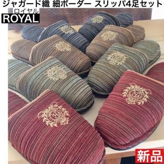 ★新品★ ROYAL ジャガード織 ボーダースリッパ4足セット ...
