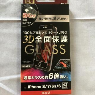 iPhone 8/7/6s/6 液晶保護ガラスフィルム 防埃 3...