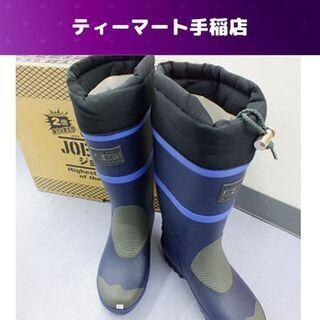 新品 弘進ゴム ジョ-ブーツ 長靴 ネイビー 作業用靴 札幌市手稲区
