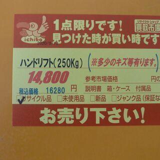 ハンドリフト☆ナンシン☆250キロ☆中古☆春日井近隣配達可能 - 売ります・あげます