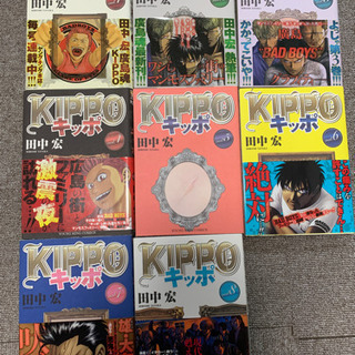漫画 KIPPOキッポ 1〜8巻