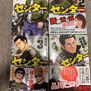漫画 センター〜渋谷不良同盟〜 1〜4巻