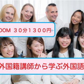 【ZOOM 30分1300円】外国籍講師から学ぶ語学レッスン(英...