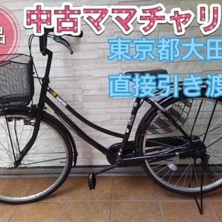 中古自転車 26インチ 【直接引き渡し17.18日】