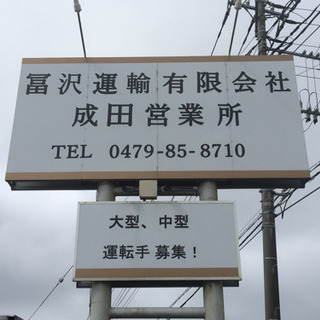 匝瑳市〜成田空港周辺(時々他県)ドライバー募集中!