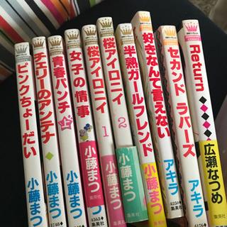 小藤 まつさん その他 計10冊