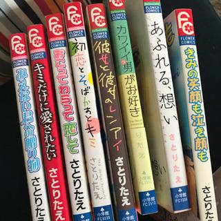 さとりたえさんの漫画 計8冊