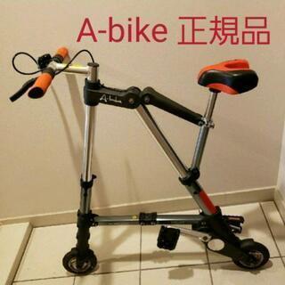 A-bike 正規品 軽量 折りたたみ 自転車
