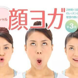 【オンライン】フェイシャルヨガ(顔ヨガ):3回コース(3日…