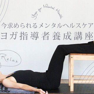 【オンライン】メンタルヘルスケア ヨガ指導者養成講座(4日間)11/7スタートの画像