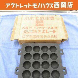 たこ焼プレート ガス クッキングテーブル用 松下電工 西岡店