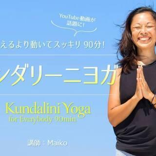 【オンライン】- Kundalini Yoga for E…