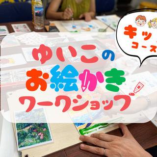 【10月】お子さま絶賛募集中!ゆいこのお絵かきワークショップ~キ...
