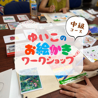 【10月】座学と実践を組み合わせた絵画教室!ゆいこのお絵かきワー...