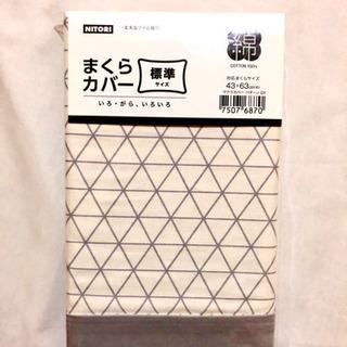 ニトリ 綿100%枕カバー ファスナータイプ