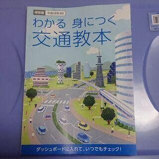 平成28年4月版 わかる身につく交通教本、交通安全のしおり…
