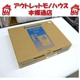 新品【テレビドアホン Panasonic】VL-SE30XL 自...