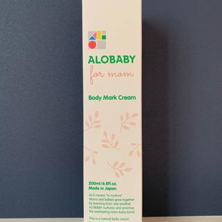 妊娠線予防に!保湿クリーム「アロベビーフォーマム」