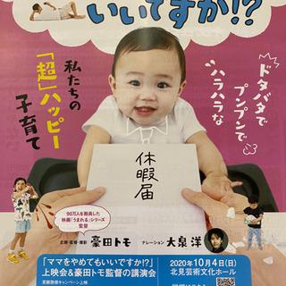 映画「ママをやめてもいいですか⁉️」上映会&豪田トモ監督講演会