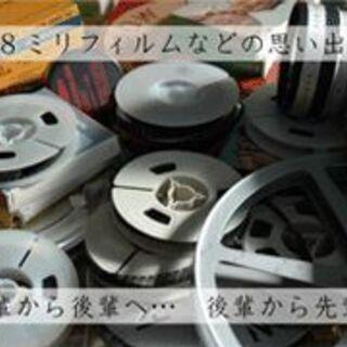 8ミリフィルムの映像をDVDへダビング