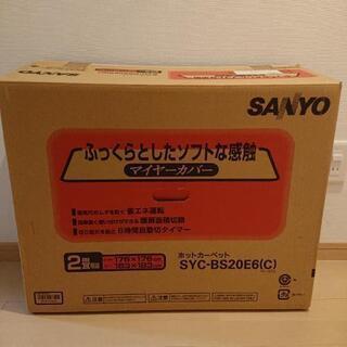 SANYO ホットカーペット SYC-BS20E6(2畳相当)
