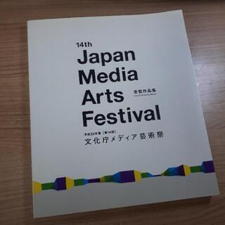 【無料】文化庁メディア芸術祭 受賞作品集