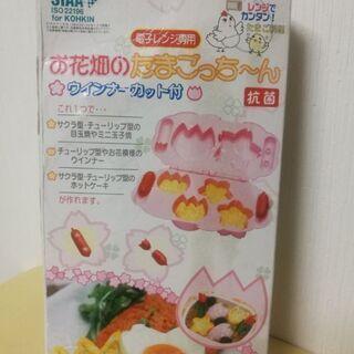 【受付中】レンジ用お弁当作りキット