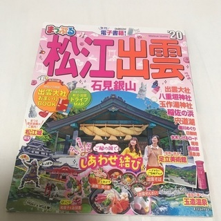 【ガイドブック】松江出雲 '20 まっぷる 美品