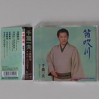 【美品】千葉一夫「笛吹川」CD