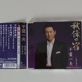 【美品】千葉一夫「秋保の宿」CD