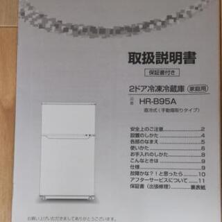 【中古冷蔵庫】2ドア ハイセンス Hisense 2018年製 93L ホワイト - さいたま市