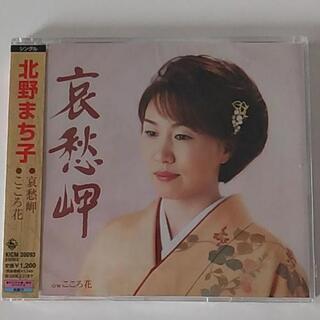(未開封)北野まち子「哀愁岬」CD