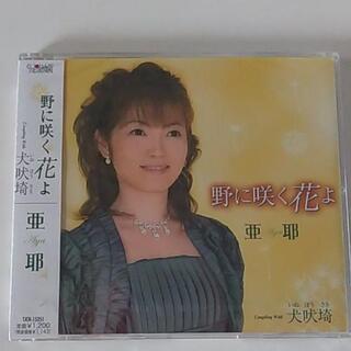 (未開封)亜耶「野に咲く花よ」CD