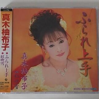 (未開封)真木柚布子「ふられ上手」CD