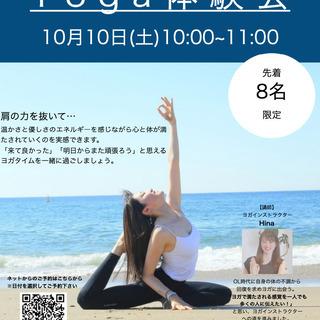 10/10(土) はじめてさん限定!ヨガ体験会