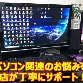 パソコンの初期設定やインターネット設定、ウイルス駆除、動作不調な...
