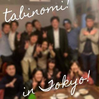 [本日開催!]旅飲みin東京!!