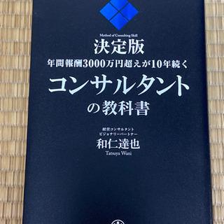 【随時値下】コンサルタントの教科書