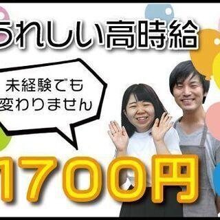 【急募!】時給1700円!未経験OK!訪問介護スタッフ/夜勤専門...