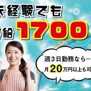 【アルバイト募集】週3日勤務で月収20万円以上! 【注目】曜日固...