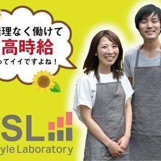 【急募!】夜勤スタッフ/時給1700円~/週3勤務で20万円GE...