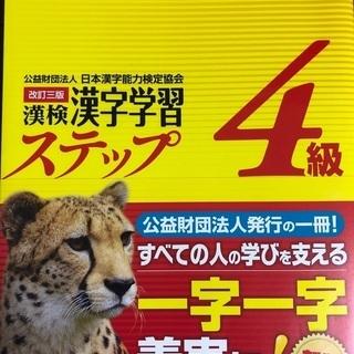 漢検の本 4級