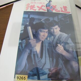 VHS 遊侠三国志・鉄火の花道