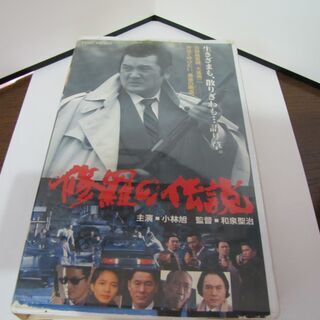 VHS 修羅の伝説:小林旭主演