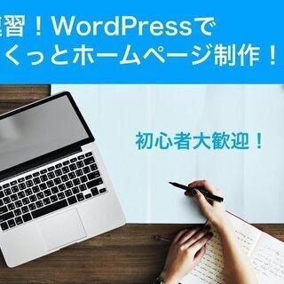 【12,000円】速習WordPressでスピーディにHP制作♪...